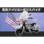 電動アメリカンポリスバイク 子供用 ホワイト
