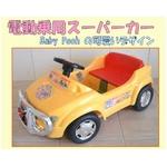 Baby Pooh 電動乗用スーパーカー