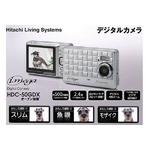 日立 リビングサプライ 500万画素 デジタルカメラ HDC-50GDX