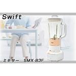 Swift ミキサー SMX-83F