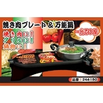 焼き肉プレート&万能鍋