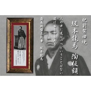 肥前有田焼 坂本龍馬 磁器陶額(立ち姿) 「人の世に...」