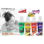 cocktail&BEAUTY イタリア製バスフォーム in the City ビルベリーウォッカ 【3本セット】