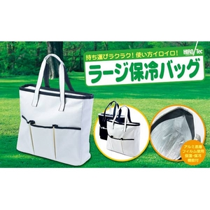 HIROTec ラージ保冷バッグ ホワイト 【2個セット】