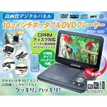 高画質デジタルパネル 10.2インチポータブルDVD PDDV-1020