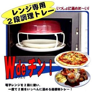 Wdeチン (レンジ専用2段調理トレー) RGTR-03