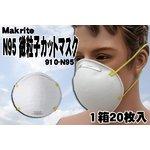 Makrite N95 微粒子カットマスク(1箱20枚入)
