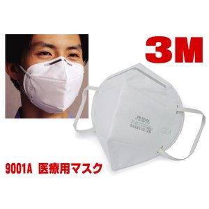 感染防止用マスク 3M社製 医療用マスク 9001A 2枚組X25入
