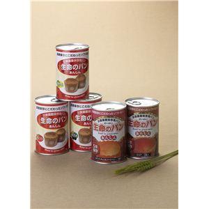 災害備蓄用パン 生命のパン ホワイトチョコ&ストロベリー 24缶セット