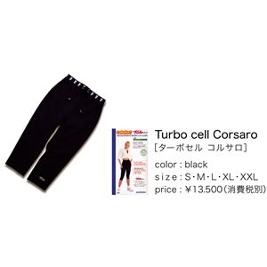 ターボセル コルサロ Mサイズ