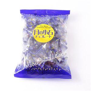人気チョコ月の小石 計1.2kg【400g×3袋】