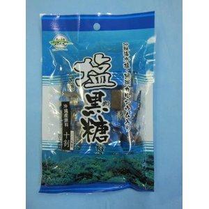 塩黒糖【10袋セット】
