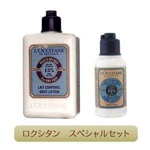 ロクシタン シアボディローション 特別セット【250ml+75ml】
