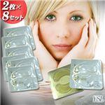 YVES SAINT LAURENT(イヴサンローラン) トップシークレットインスタントアイパッチ 2枚×8セット