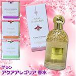 GUERLAIN(ゲラン) アクアアレゴリア 香水 パンプルリューヌ