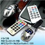 ドライブ用FMトランスミッター内蔵MP3プレイヤー Mp3CarAudio C-020