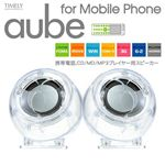 MP3/携帯電話対応スピーカー AUBE(オーブ) AU-5