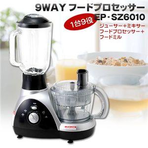 9WAY フードプロセッサー EP-SZ6010