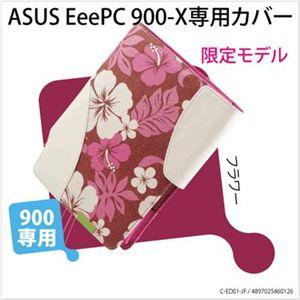イージーフィット EeePC900スリーブ フラワー C-ED01-JF