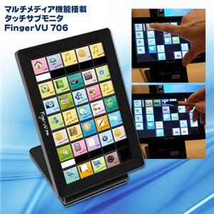 タッチパネル式USBサブモニター(デジタルガジェット)マルチメディア機能搭載 FingerVU 706 BLACK