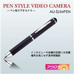 ペン型カメラ SLIMPEN BLACK