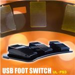 UL-FS3 USBフットスイッチ