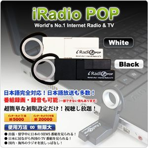 世界のTVが鑑賞できる USBネットTV ホワイト