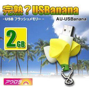バナナ USBメモリ 2GB