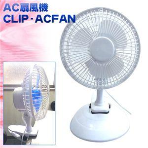 AC扇風機 CLIP-ACFAN