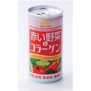 モテる女性のアイテム赤い野菜とコラーゲン 30缶
