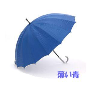 無敵傘 薄い青