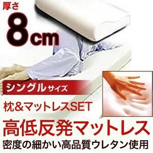 8cm高低反発マットレス 低反発枕セット シングル