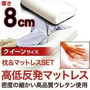 8cm高低反発マットレス 低反発枕セット クイーン
