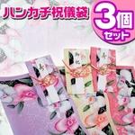 ハンカチ祝儀袋【3個セット】