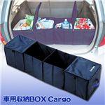 車用収納BOX