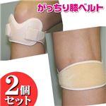 がっちり膝ベルト【2個組】