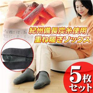 【訳あり】紀州備長炭糸使用 おはようソックス【5足組】