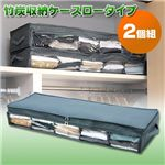 竹炭収納ケースロータイプ【2個組】