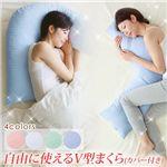 【快眠グッズ】自由に使えるV字型まくら(枕)カバー付き ブルー