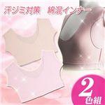 汗ジミ対策 綿混インナー ピンク&ベージュ 2色セット M