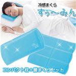冷感まくら すぅ〜みん コンパクト枕+腰まくらセット