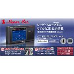 YUPITERU ユピテル工業 2.2液晶2ピースタイプレーダー探知機 CR930Si
