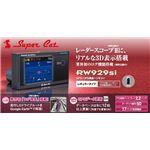 YUPITERU ユピテル工業 2.2液晶レギュラータイプレーダー探知機 RW929Si