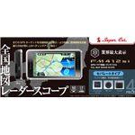 YUPITERU ユピテル工業 フルマップGPSセパレートレーダー探知機 FM412si