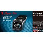 YUPITERU ユピテル工業 レーダー探知機 EG-R430