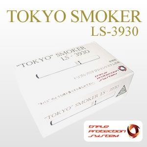 【電子タバコ】スーパーシガレット 最新日本版/TOKYO SMOKER(トウキョウスモーカー) LS-3930