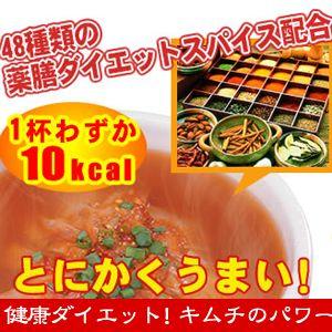 薬膳ダイエットキムチスープ(18食入り)