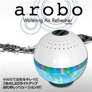 1台4役♪水で洗う空気清浄機「arobo」
