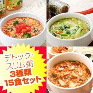 新味登場!デトック・スリム粥 3種計15食セット(キムチ・イタリアントマト・ほうれん草チーズセット)