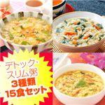 新味登場!デトック・スリム粥 3種計15食セットC(フカヒレ・和風・中華セット)